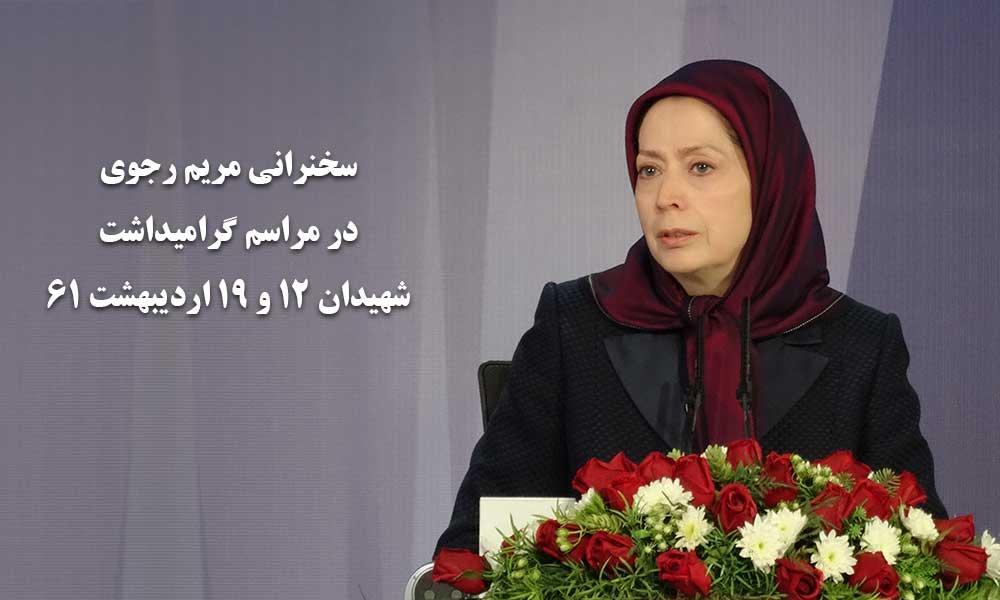 سخنرانی مریم رجوی در مراسم گرامیداشت شهیدان ۱۲ و ۱۹ اردیبهشت ۶۱