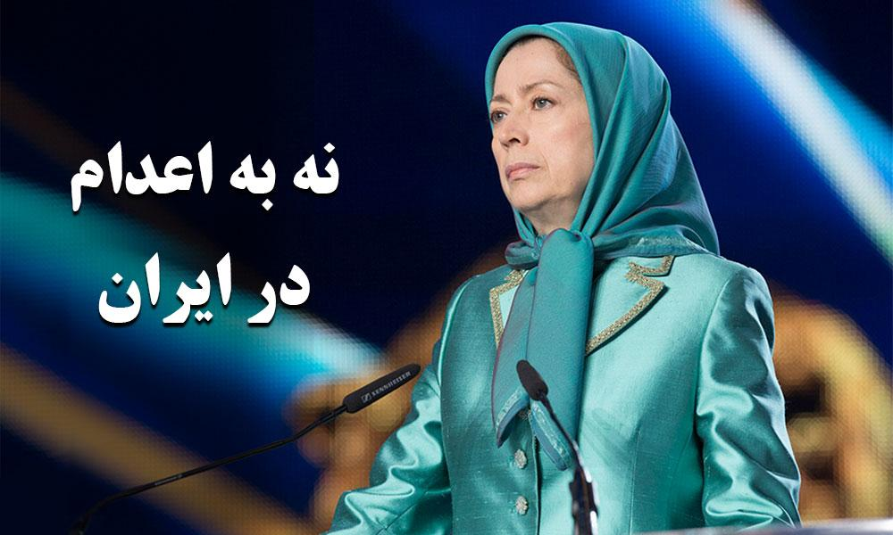 نه به اعدام در ایران