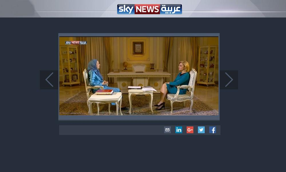 مصاحبه مریم رجوی با تلویزیون اسکای نیوزعربی