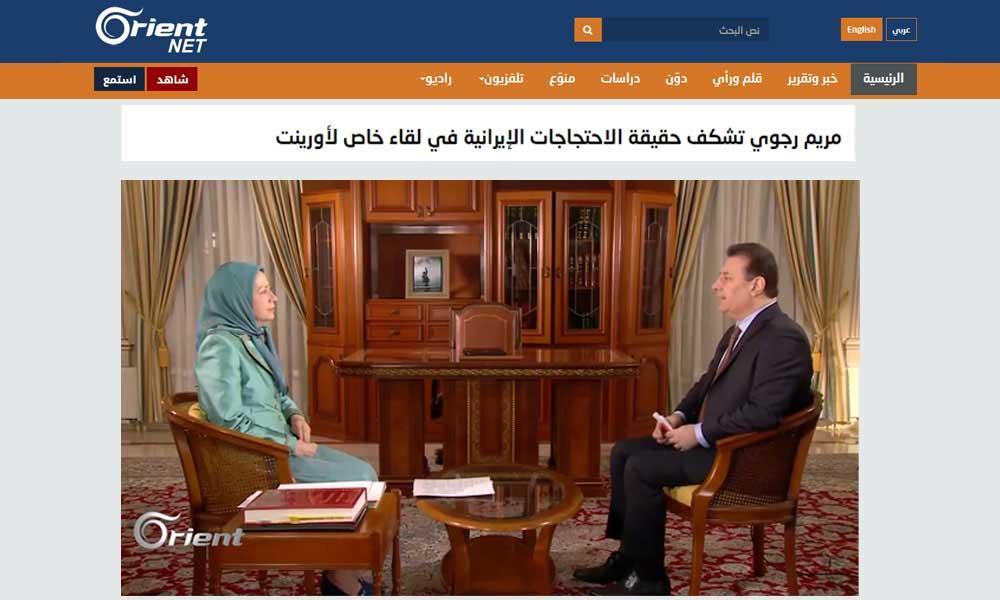 مريم رجوی حقيقت اعتراضات ايران در گفتگوی ويژه با اورينت را فاش ميسازد
