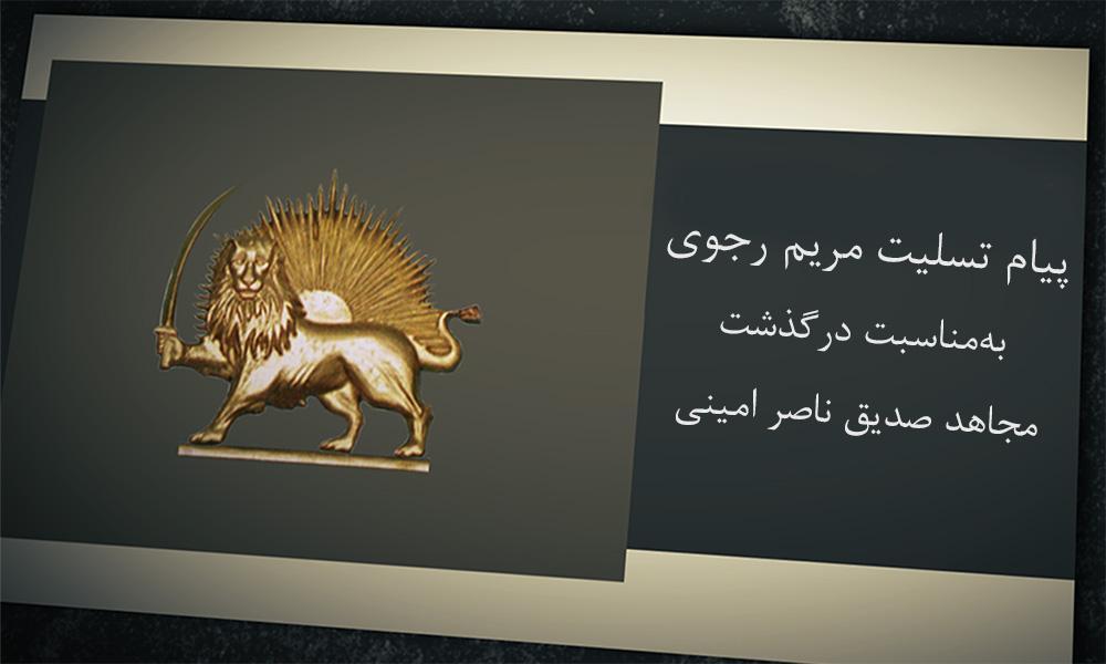 پیام تسلیت مریم رجوی به مناسبت درگذشت مجاهد صدیق ناصر امینی