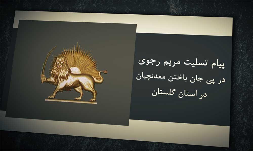خامنهای و روحانی و سایر سران این رژیم، قاتلان بیرحم کارگرانی هستند که در معدن ذغال سنگ گرفتار شدند