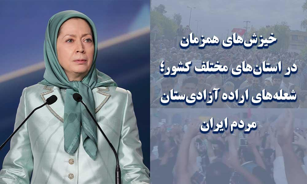 مریم رجوی:خیزشهای همزمان در استانهای مختلف؛ شعلههای اراده آزادیستان مردم ایران