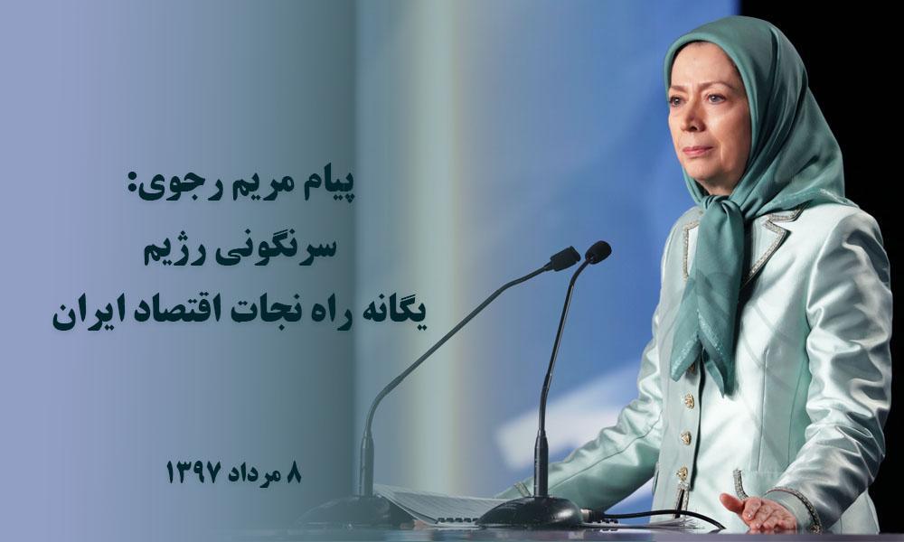پیام مریم رجوی: سرنگونی رژیم، یگانه راه نجات اقتصاد ایران