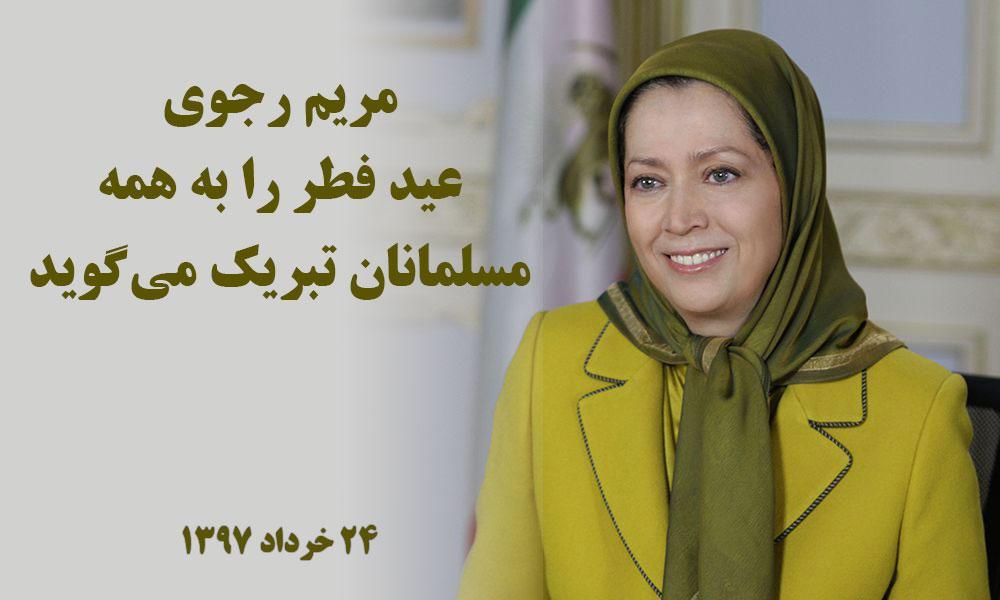مریم رجوی عید فطر را به همه مسلمانان تبریک میگوید