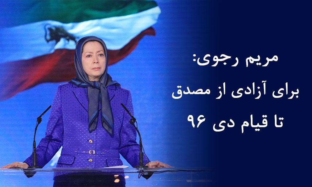 مریم رجوی: برای آزادی از مصدق تا قیام دی ۹۶