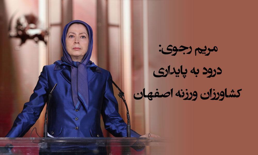 مریم رجوی: درود به پایداری کشاورزان ورزنه اصفهان