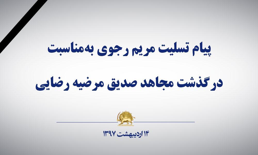 پیام تسلیت مریم رجوی بهمناسبت درگذشت مجاهد صدیق مرضیه رضایی