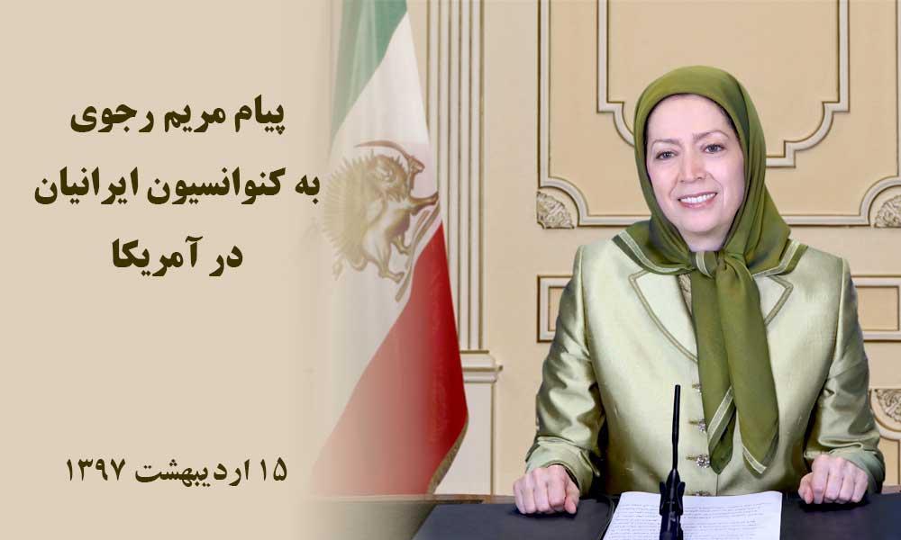 پیام مریم رجوی به كنوانسيون ايرانيان در آمریکا