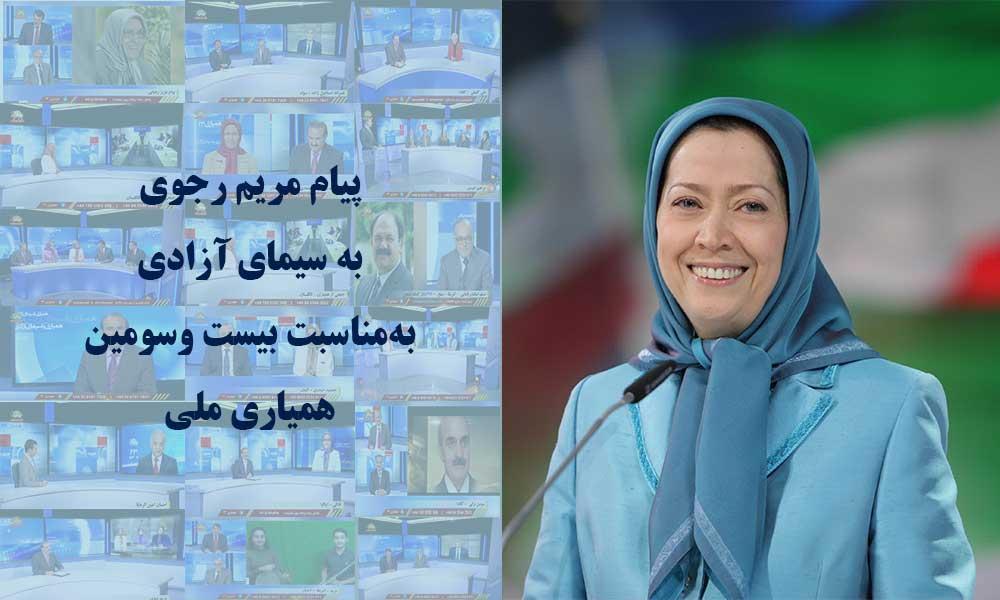 پیام مریم رجوی به سیمای آزادی بهمناسبت بيست وسومین همیاری ملی