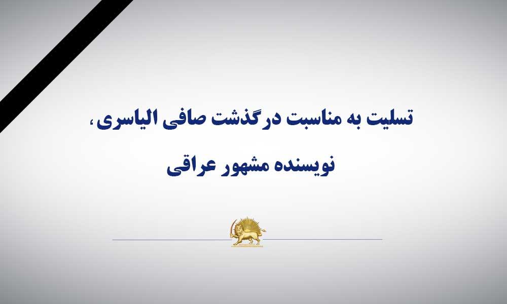 تسلیت بهمناسبت درگذشت صافی الیاسری، نویسنده مشهور عراقی