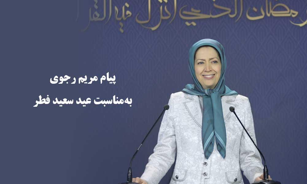 پیام مریم رجوی بهمناسبت عید سعید فطر