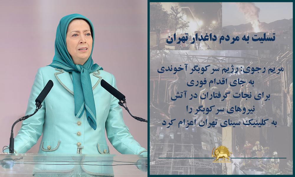 تسلیت به مردم داغدار تهران
