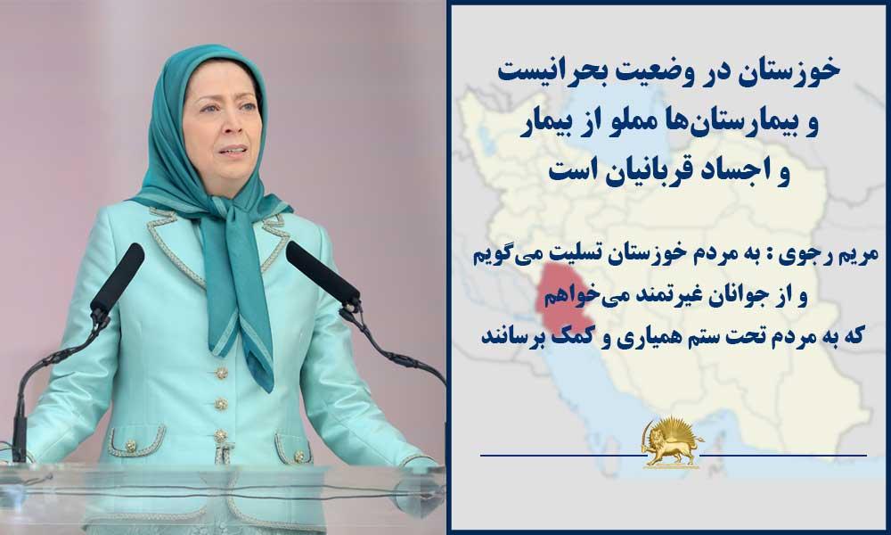 خوزستان در وضعیت بحرانیست و بیمارستانها مملو از بیمار و اجساد قربانیان است