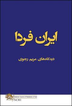 Iran of tomarrow Maryam Rajavi