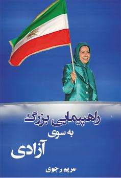 Maryam Rajavi Cover pa 100