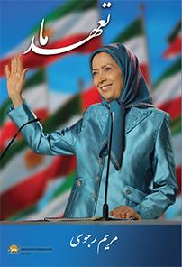 Maryam Rajavi at the Free Iran Global Summit at Ashraf 3