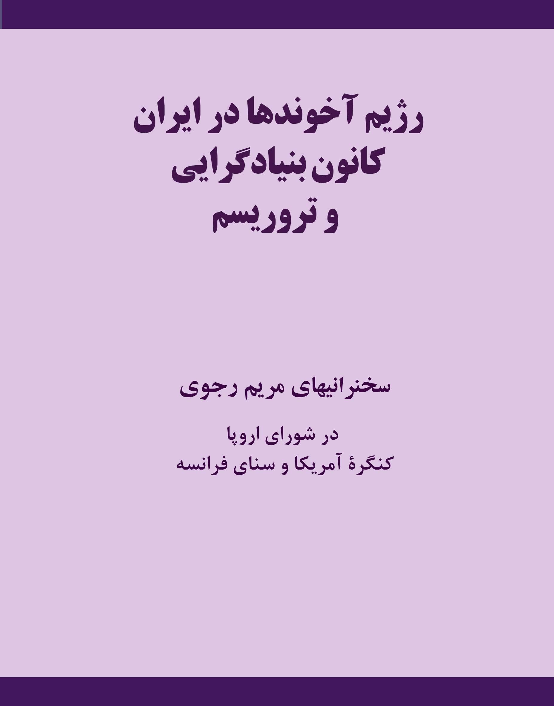 The-Iranian-Regime