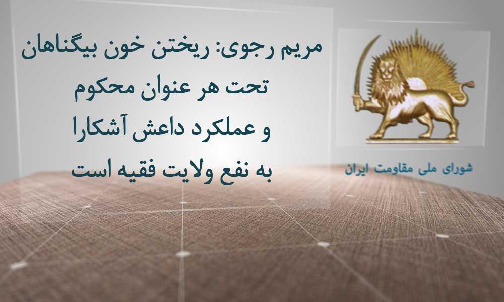 چنگ انداختن داعش به پدرخواندهاش در تهران بر سر قبر دجال و مجلس ارتجاع  موجب خوشحالی و ذوق خامنهای