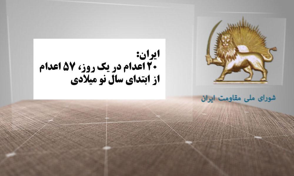 ایران: ۲۰ اعدام در یک روز، ۵۷ اعدام از ابتدای سال نو ميلادي