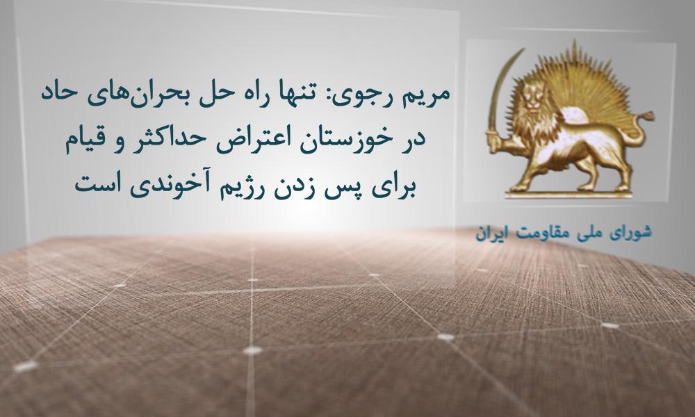مریم رجوی: تنها راه حل بحرانهای حاد در خوزستان اعتراض حداكثر و قیام برای پس زدن رژیم آخوندی است