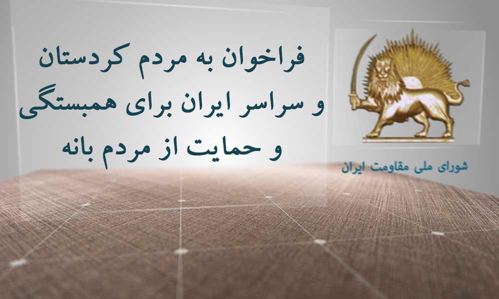 ایران: قیام و اعتصاب عمومی مردم بانه در اعتراض به کشتار کولبران- فراخوان مریم رجوی به مردم كردستان