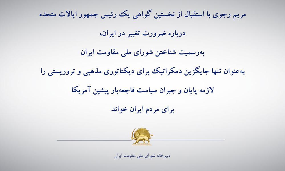 مریم رجوی با  استقبال از نخستين گواهي يک رئیس جمهور ایالات متحده درباره ضرورت تغيير در ایران، به رسم