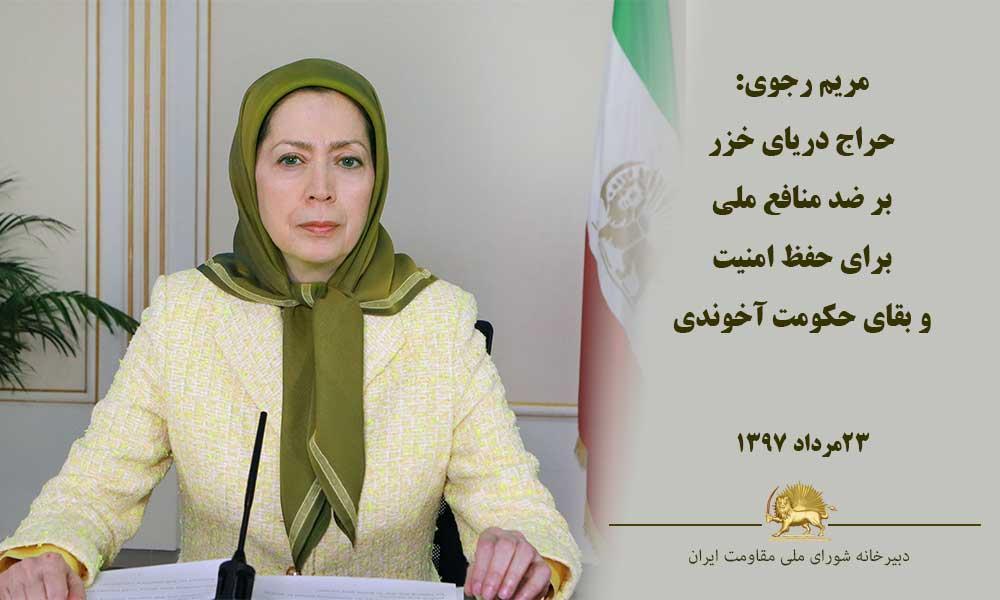 مریم رجوی: حراج دریای خزر بر ضد منافع ملی برای حفظ امنیت و بقای حكومت آخوندی