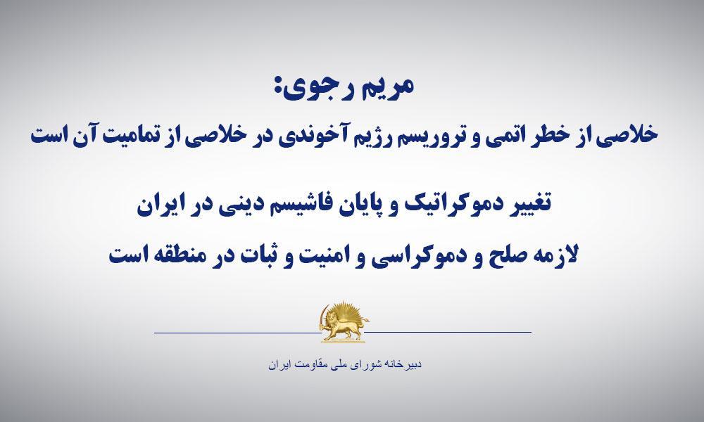 مریم رجوی: خلاصی از خطر اتمی و تروریسم رژیم آخوندی در خلاصی از تمامیت آن است
