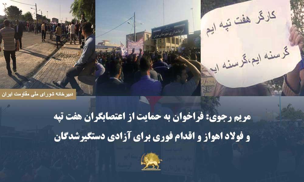 مریم رجوی: فراخوان به حمایت از اعتصابگران هفت تپه و فولاد اهواز و اقدام فوری برای آزادی دستگیرشدگان