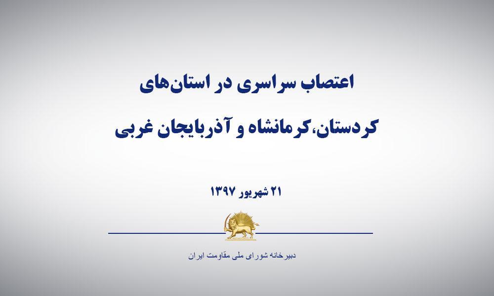 اعتصاب سراسری در استانهای کردستان، کرمانشاه و آذربایجان غربی