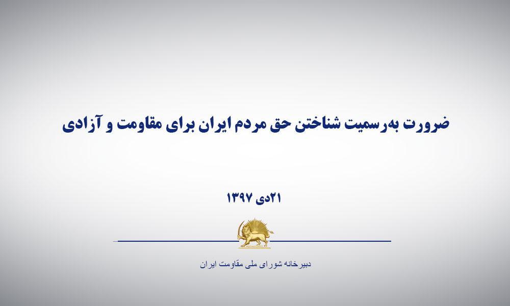 ضرورت بهرسمیت شناختن حق مردم ایران برای مقاومت و آزادی