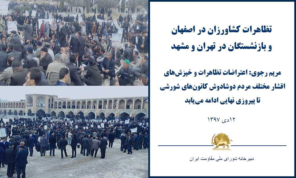مریم رجوی: اعتراضات، تظاهرات و خیزشهای اقشار مختلف مردم دوشادوش كانونهای شورشی تا پیروزی نهایی ادا