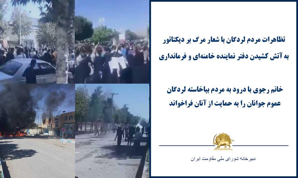 تظاهرات مردم لردگان با شعار مرگ بر دیکتاتور، به آتش کشیدن دفتر نماینده خامنهای و فرمانداری