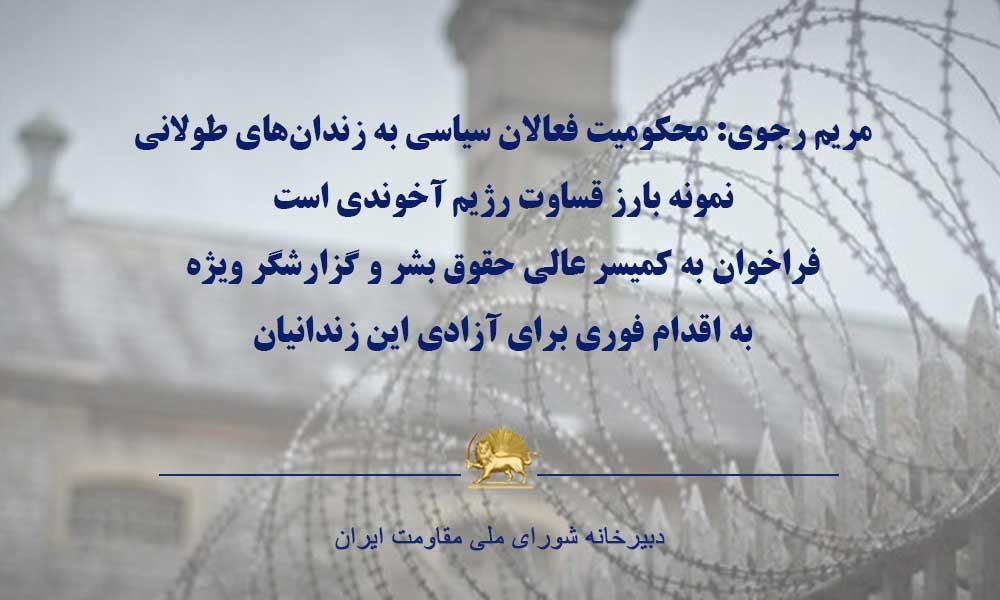 خانم مریم رجوی: محکومیت فعالان سیاسی به زندانهای طولانی نمونه بارز قساوت رژیم آخوندی است