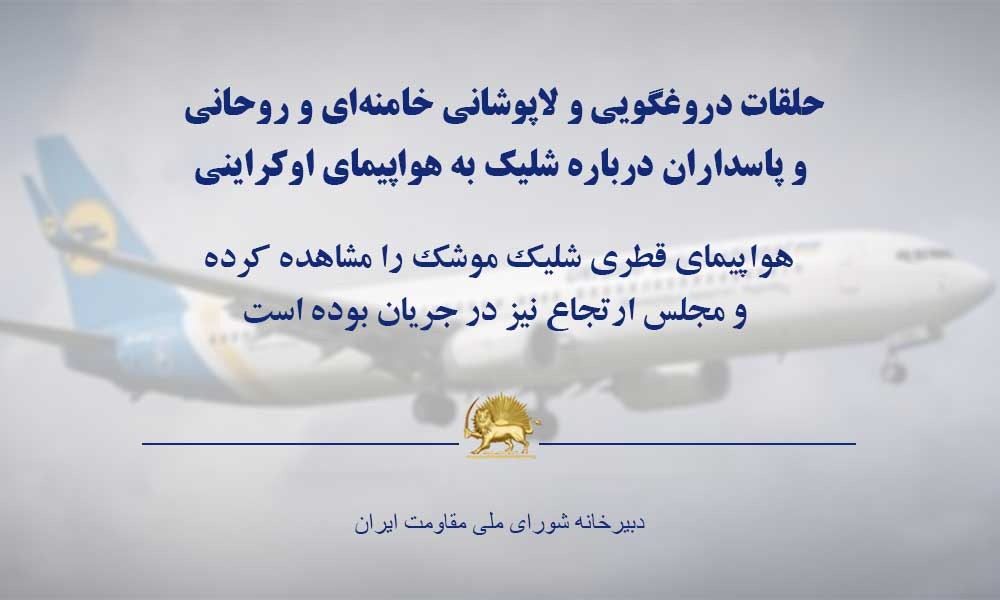 حلقات دروغگویی و لاپوشانی خامنهای و روحانی و پاسداران درباره شلیک به هواپیمای اوکراینی