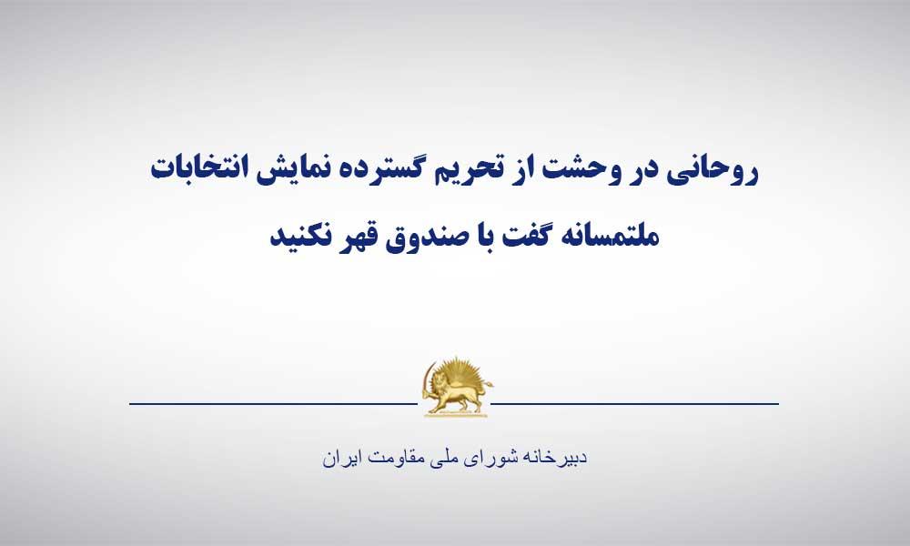 روحانی در وحشت از تحریم گسترده نمایش انتخابات ملتمسانه گفت با صندوق قهر نکنید