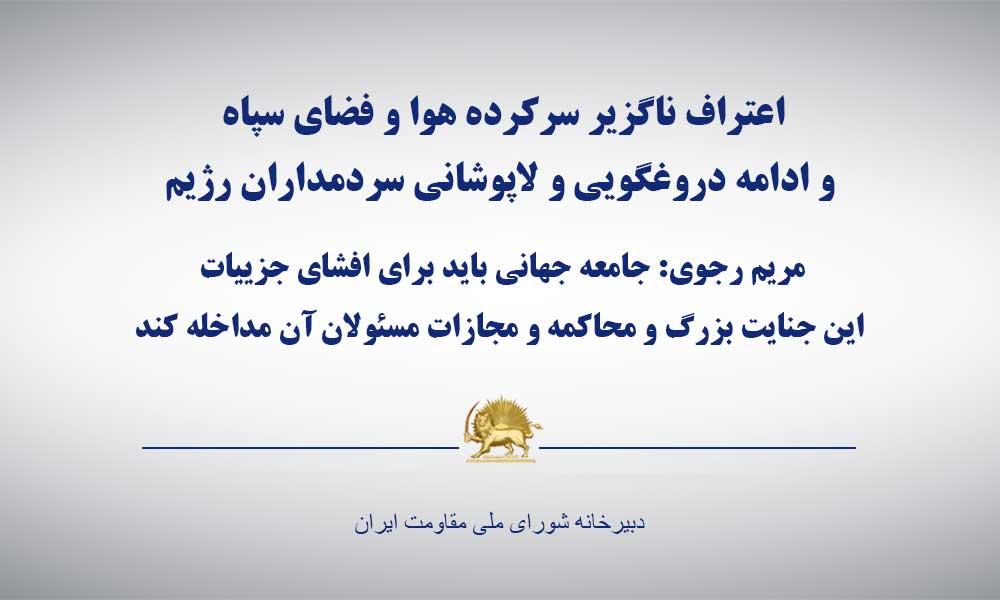 اعتراف ناگزیر سرکرده هوا و فضای سپاه و ادامه دروغگویی و لاپوشانی سردمداران رژیم