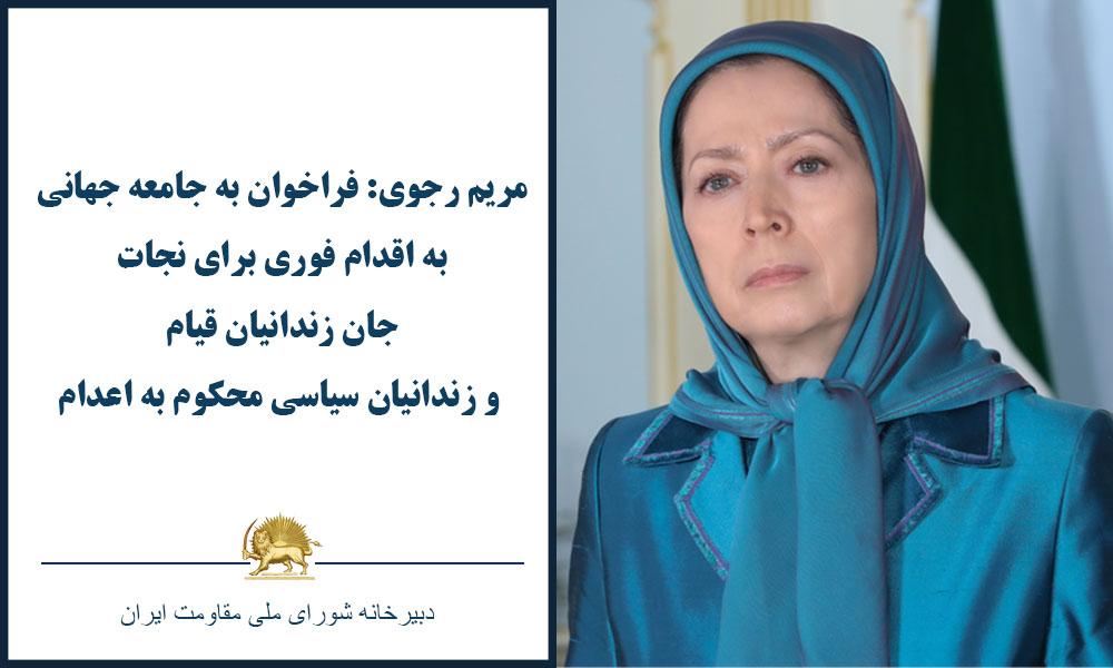 فراخوان خانم مریم رجوی به جامعه جهانی به اقدام فوری برای نجات جان زندانیان قیام و زندانیان سیاسی محکوم به اعدام
