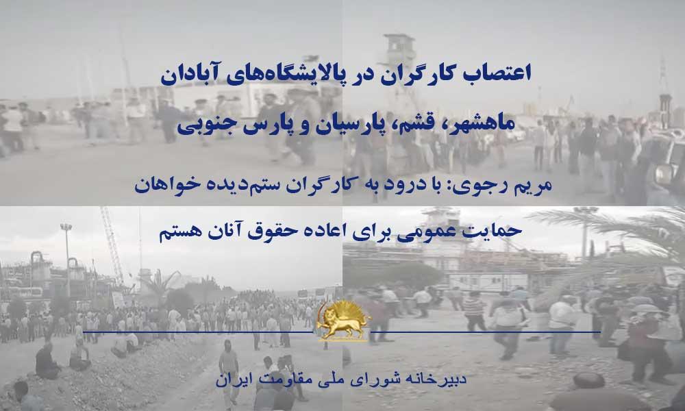 اعتصاب کارگران در پالایشگاههای آبادان، ماهشهر، قشم، پارسیان، و پارس جنوبی
