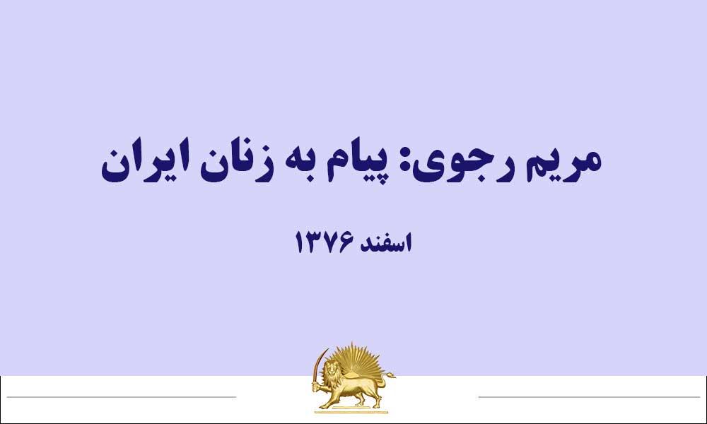 مریم رجوی: پیام به زنان ایران