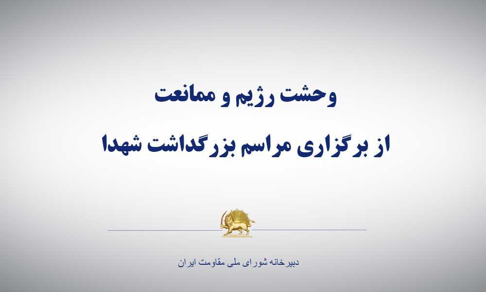 وحشت رژیم و ممانعت از برگزاری مراسم بزرگداشت شهدا