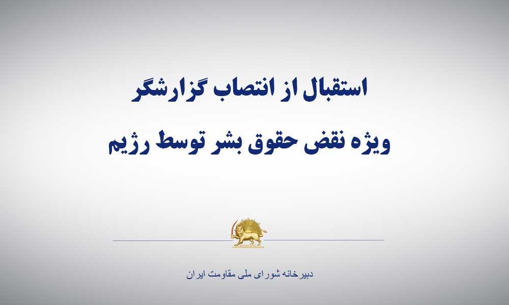 استقبال از انتصاب گزارشگر ویژه نقض حقوق بشر توسط رژیم