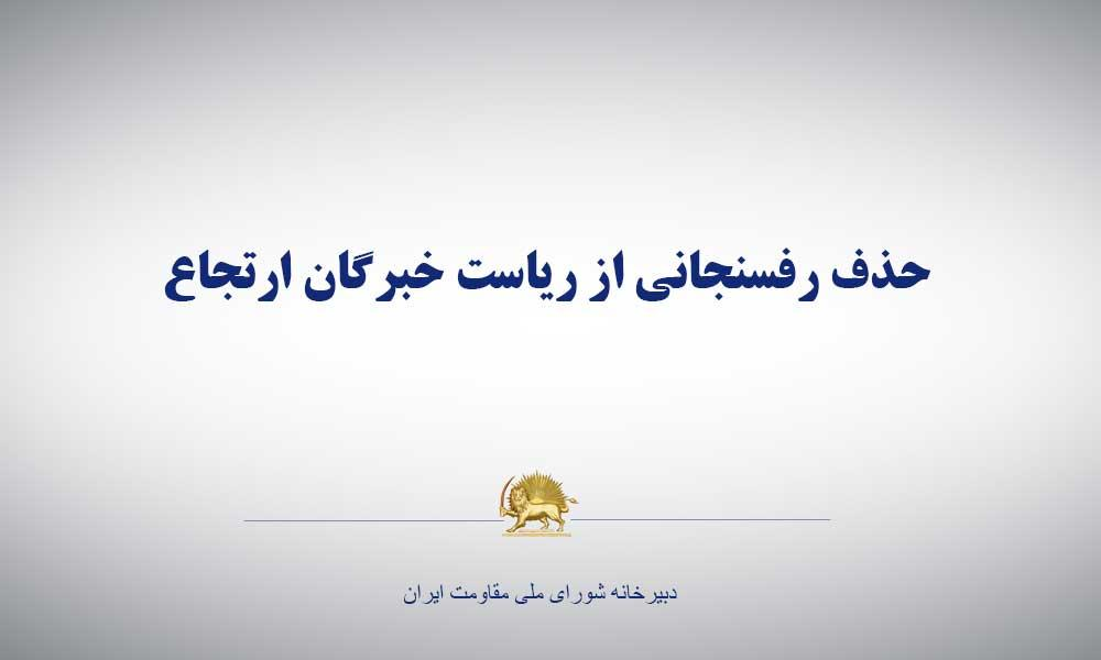 حذف رفسنجانی از ریاست خبرگان ارتجاع