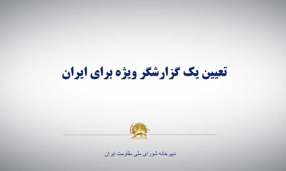 تعیین یك گزارشگر ویژه برای ایران