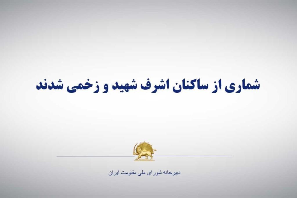 شماری از ساكنان اشرف شهید و زخمی شدند
