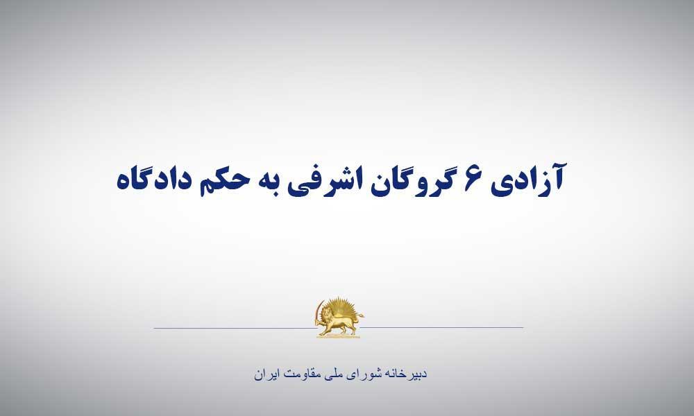 آزادی ۶ گروگان اشرفی به حكم دادگاه