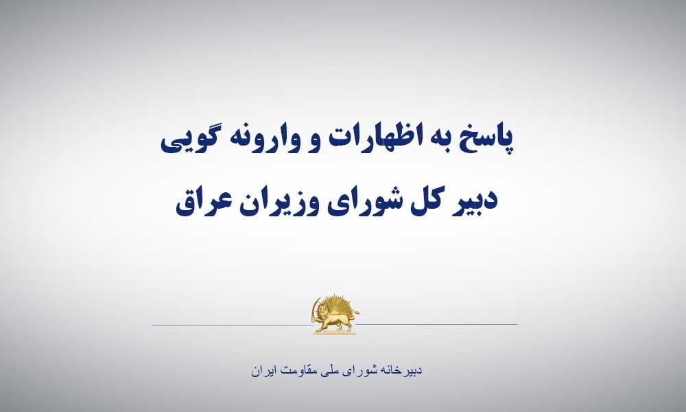 پاسخ به اظهارات و وارونه گویی دبیر كل شورای وزیران عراق
