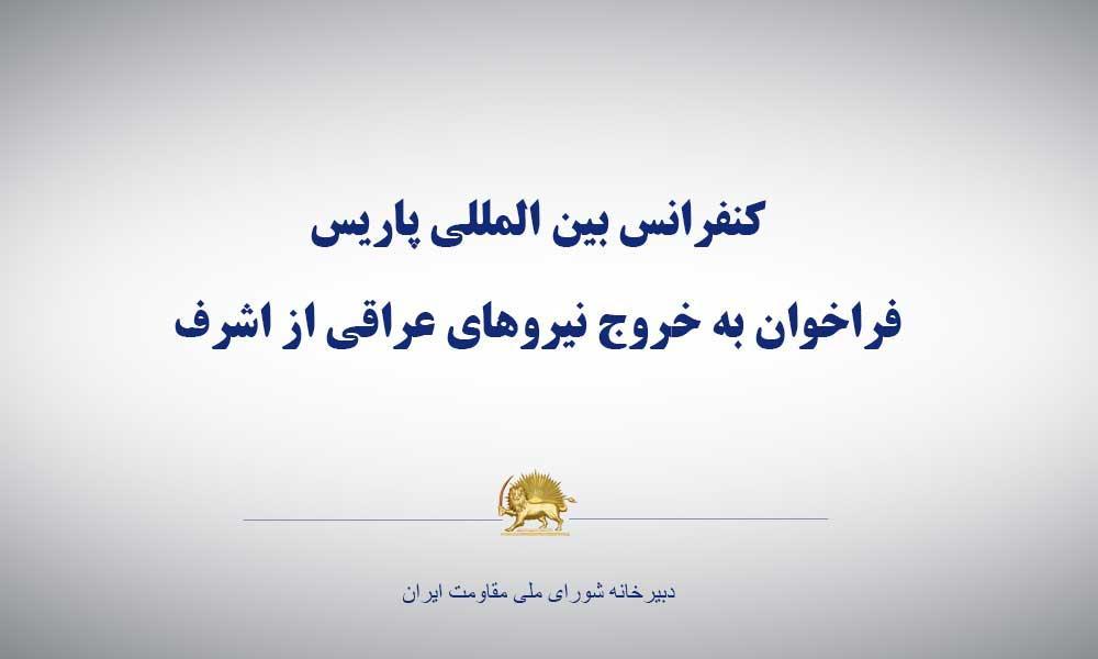 كنفرانس بین المللی پاریس- فراخوان به خروج نیروهای عراقی از اشرف