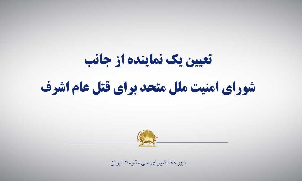 تعیین یك نماینده از جانب شورای امنیت ملل متحد برای قتل عام اشرف
